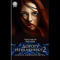 Дорогу неудачнику - 2. В дебрях законодательства (Записки неудачницы) (Russian Edition) book cover
