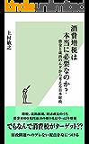 消費増税は本当に必要なのか?~借金と歳出のムダから考える日本財政~ (光文社新書)