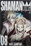 シャーマンキング 完全版 8 (8) (ジャンプコミックス)