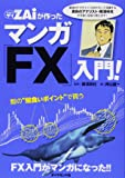 FX投資のすべてがマンガでわかる!  ザイが作ったマンガ「FX」入門