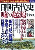 日朝古代史 嘘の起源 (別冊宝島)