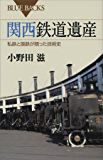 関西鉄道遺産 私鉄と国鉄が競った技術史 (ブルーバックス)