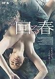 回る春 [DVD]