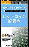 ビットコイン解説本