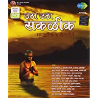 Utha Utha Sakalik Bhupali And Bhaktige
