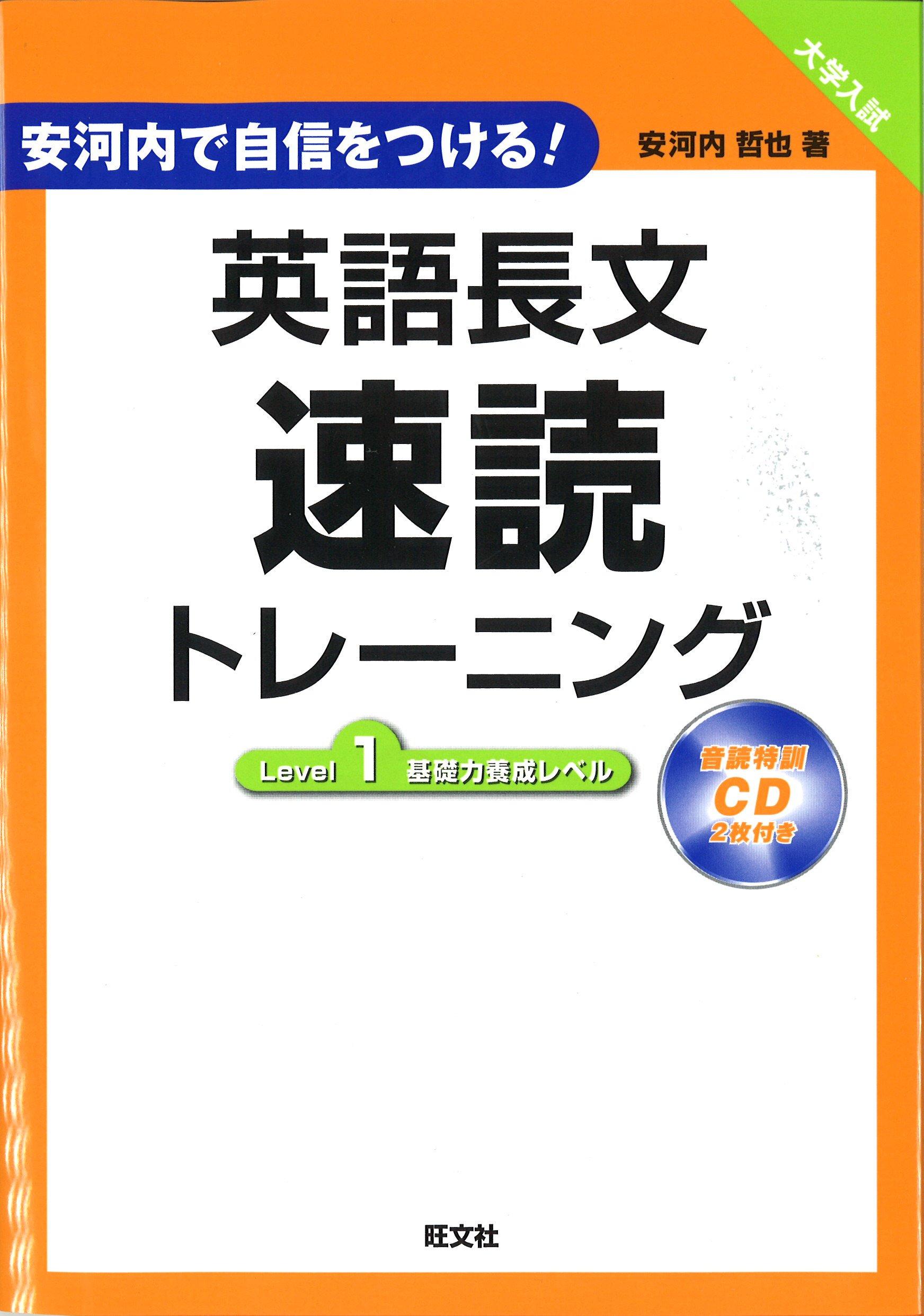 英語長文のおすすめ参考書・問題集『英語長文速読トレーニング』