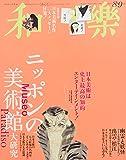 和樂(わらく) 2017年 08 月号 [雑誌]