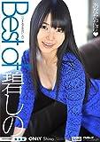 Best of 碧しの [DVD]