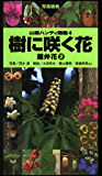 ヤマケイハンディ図鑑4 樹に咲く花 離弁花② 山溪ハンディ図鑑