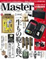 MonoMaster(モノマスター) 2019年 3 月号