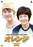 [DVD]John-Hoon&チャン・グンソクのオレンジ コレクターズBOX [DVD]
