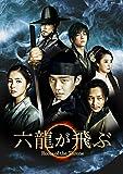 [DVD]六龍が飛ぶ DVD-BOX 第一章