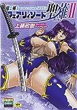 精霊剣士フェアリィソード 聖薙・II (ワールドコミックススペシャル)