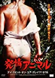 発情アニマル アイ・スピット・オン・ユア・グレイヴ 1978 [DVD]