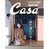 Casa BRUTUS(カーサ ブルータス) 2019年 1月号 [茶の湯とデザイン。]