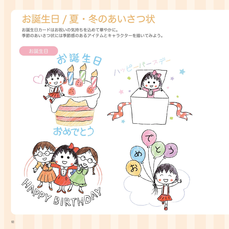 ちびまる子ちゃんイラストレッスン 日本アニメーション株式会社 ちび