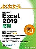 よくわかる Excel 2019 応用