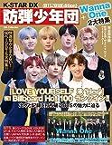 K-STAR DX 防弾少年団 + Wanna One (DIA Collection)