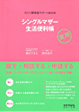 シングルマザー生活便利帳 ひとり親家庭サポートBOOK