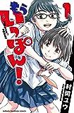 もういっぽん!(1) (少年チャンピオン・コミックス)