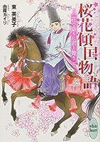 桜花傾国物語シリーズ