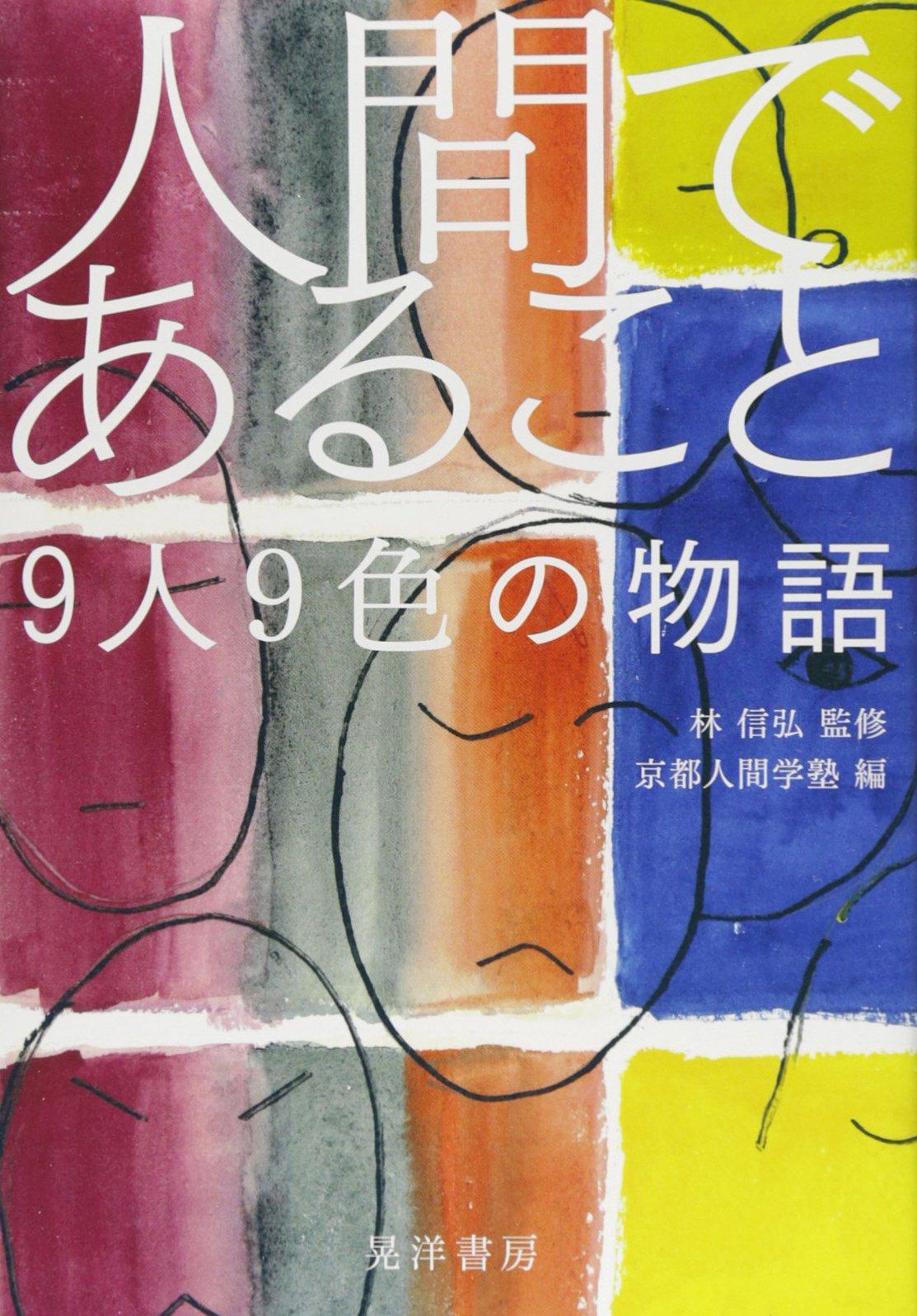 Ningen de aru koto : kyūnin kyūshoku no monogatari pdf