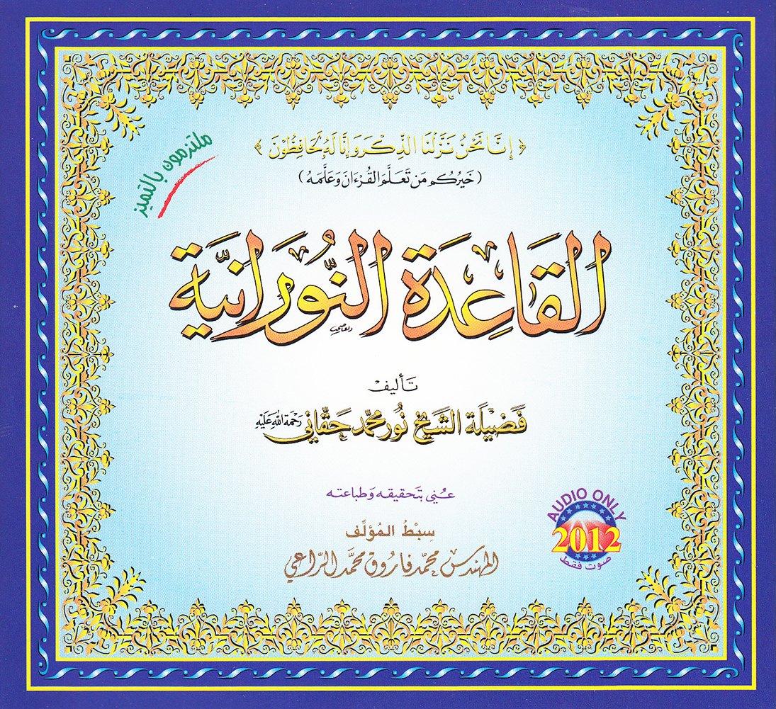 Al-Qaidah An-Noraniah (Arabic) (2 Audio CDs)