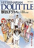 獣医ドリトル(13) (ビッグコミックス)