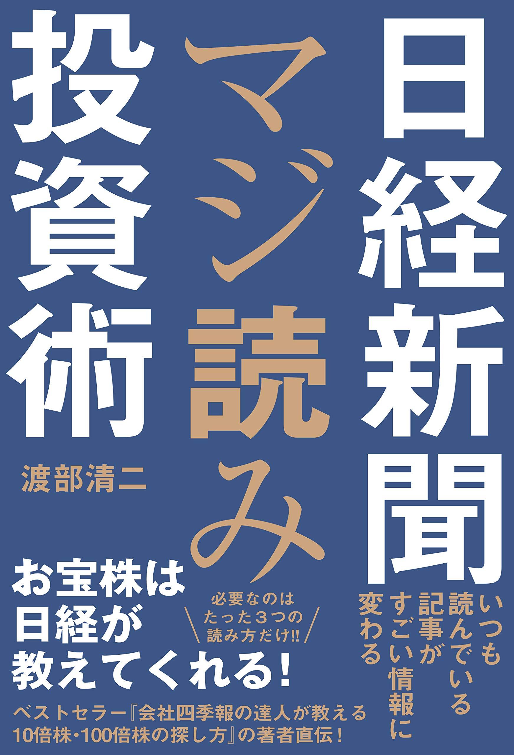 購読 日経 新聞