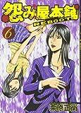 怨み屋本舗REBOOT 6 (ヤングジャンプコミックス)
