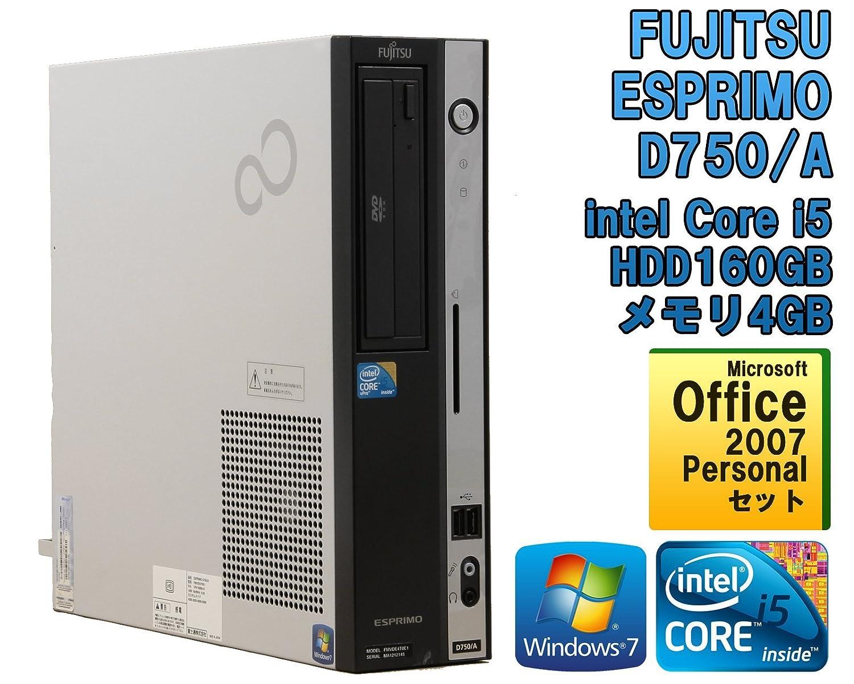 激安/新作 【Office i5 2007セット! HDD160GB●初期設定済!★中古デスクトップパソコン】富士通 Core ESPRIMO D750/A Windows7 Core i5 650 3.20GHz メモリ4GB HDD160GB B01FQTYYSI, JOYアイランド:fd27c7ec --- arbimovel.dominiotemporario.com