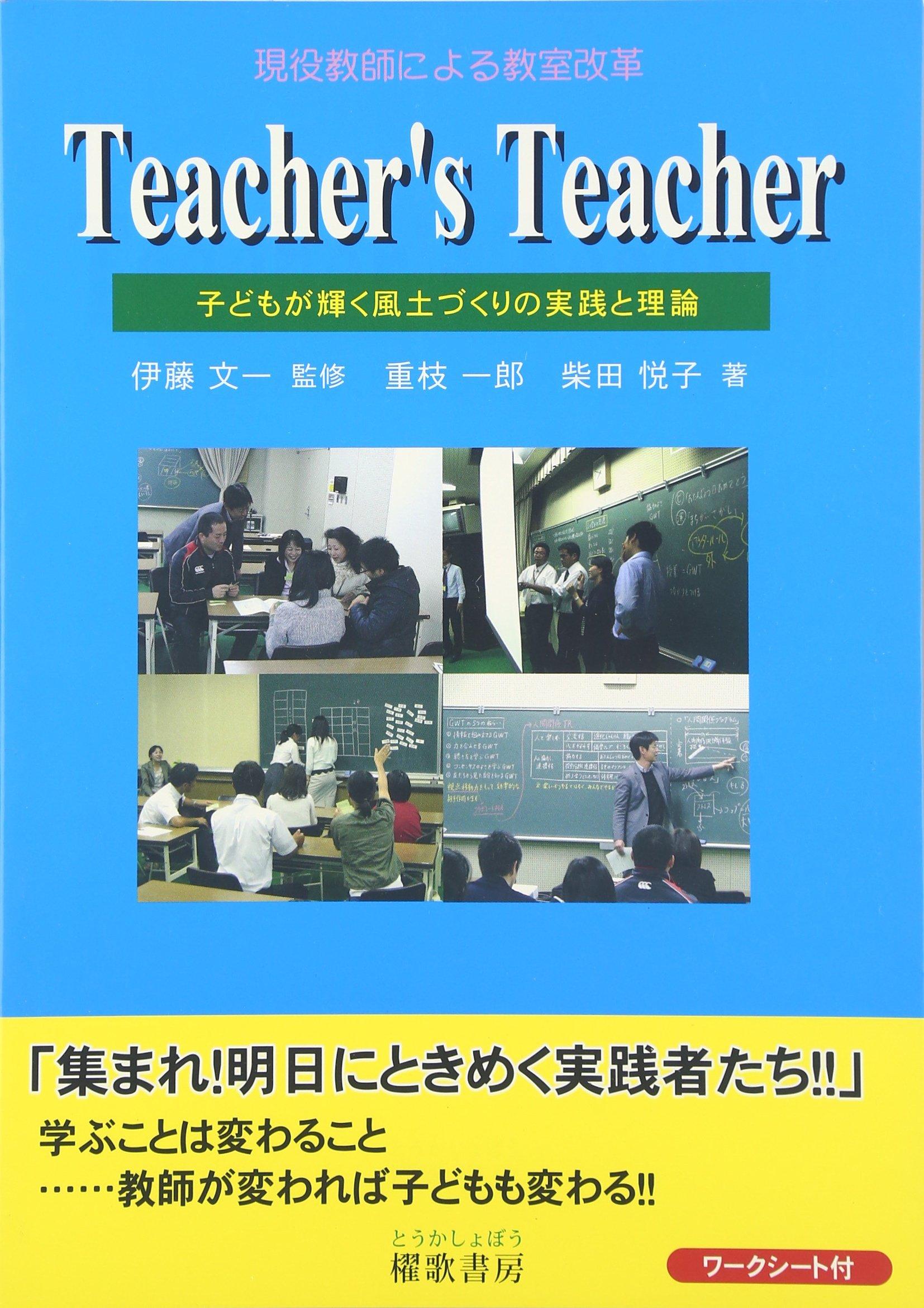 Download Teacher's Teacher : Kodomo ga kagayaku fūdozukuri no jissen to riron PDF