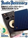 AudioAccessory(オーディオアクセサリー) 172号