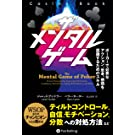 ザ メンタル ゲーム ──ポーカーで必要なアクション、思考、感情を認識するためのスキル (カジノブックシリーズ)