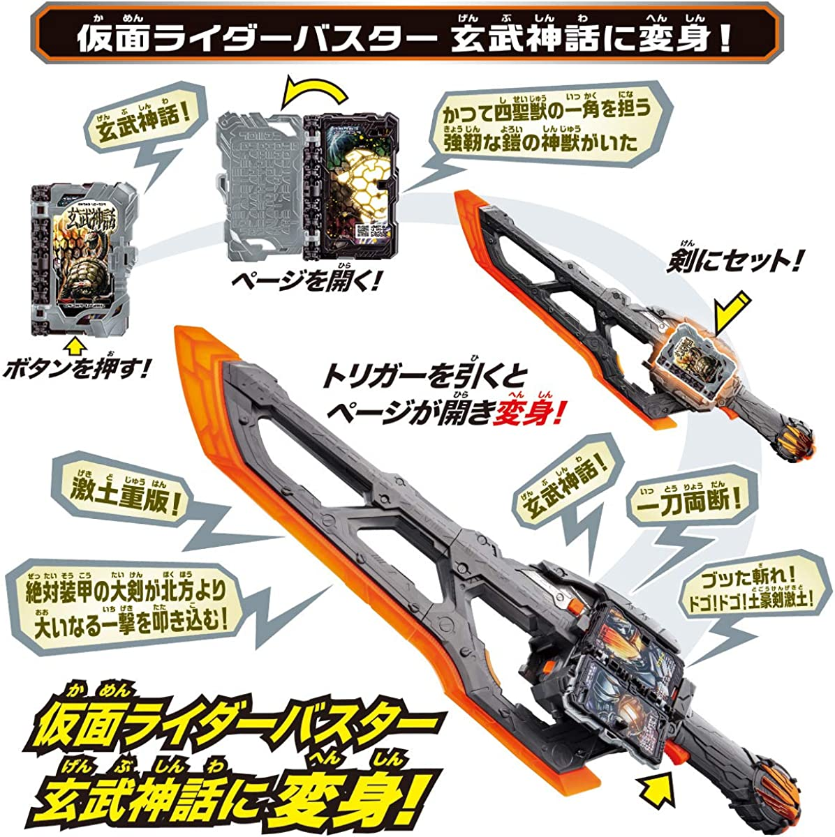 BANDAI Kamen Rider Saber DX Dogouken Gekido