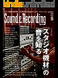サウンド&レコーディング・マガジン 2018年5月号