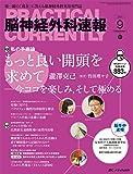 脳神経外科速報 2017年9月号(第27巻9号)特集:もっと良い開頭を求めて ─今ココを楽しみ,そして極める