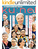 Ku:nel (クウネル) 2020年 1月号 [髪型を変えて幸せな人生を!] [雑誌] ku:nel(クウネル)