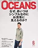 OCEANS(オーシャンズ) 2016年 06 月号 [雑誌]