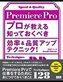 Premiere Pro プロが教える知っておくべき効率&品質アップテクニック!