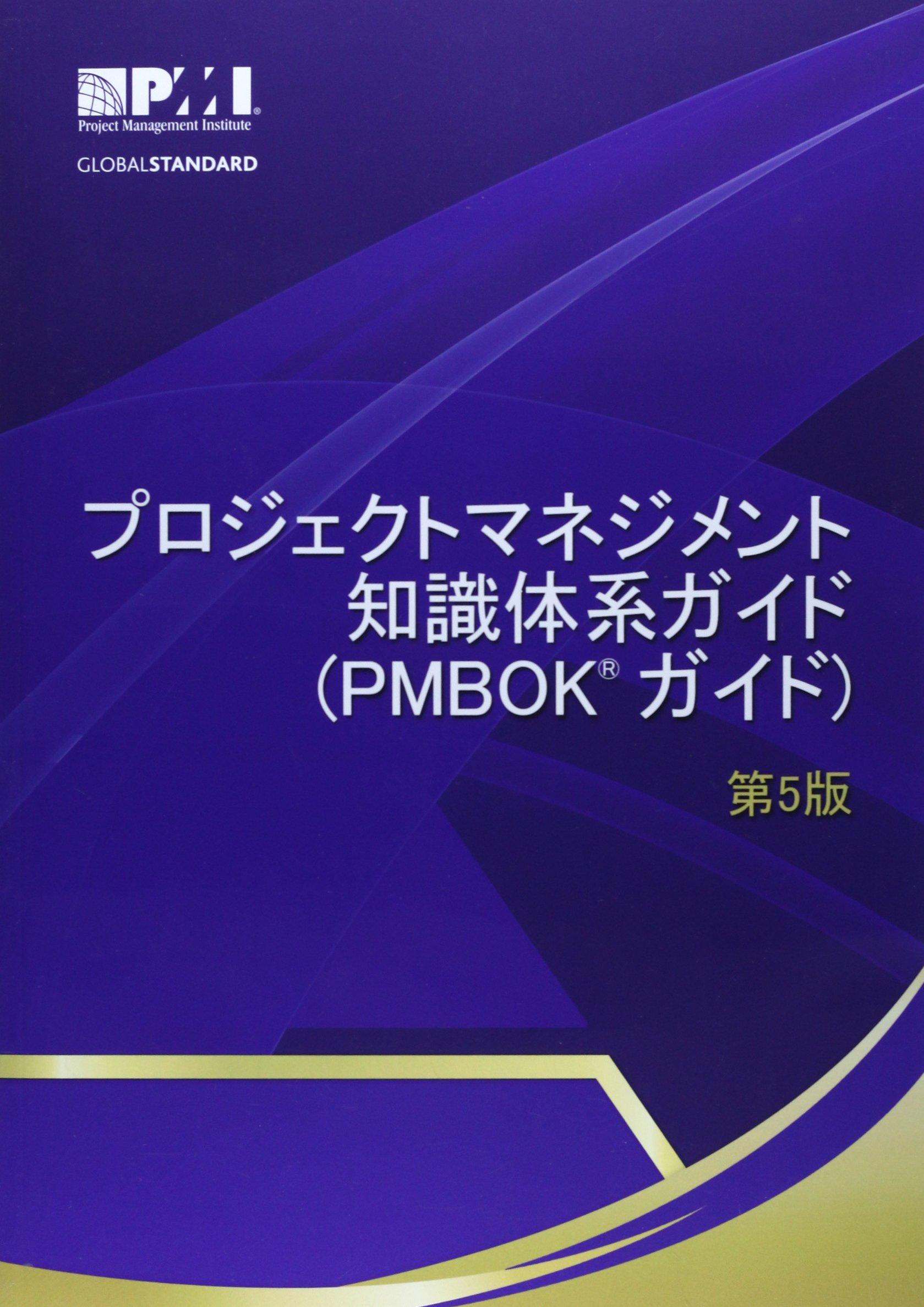 Purojekuto Manejimento Chishiki Taikei Gaido (PMBOK® Gaido) Dai Go Ban [A Guide to the Project Management Body of Knowledge (PMBOK® Guide)-Fifth Edition](Japanese Edition)