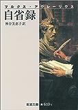マルクス・アウレーリウス 自省録 (岩波文庫)