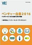 ベンチャー白書〈2016〉―ベンチャービジネスに関する年次報告