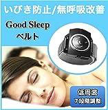 【AZUCK】 Good Sleep いびき防止 ベルト いびき防止グッズ (低刺激 無呼吸 安眠 いびき軽減) 電極ジェルパッド2セット & 日本語説明書 & 1年保証付き