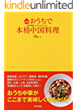 おうちで本格中国料理 四大料理のベストセレクション