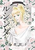 名香智子コレクション(10) ルシンダ (ジュールコミックス)