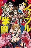 シャッフル学園 3 (少年チャンピオン・コミックス)