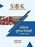 Chandigarh Police Constable Sipahi Hindi Medium