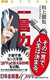 一言力 (幻冬舎新書)