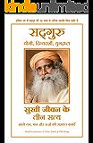 Sukhi Jeevan ke 3 Satya (Hindi)